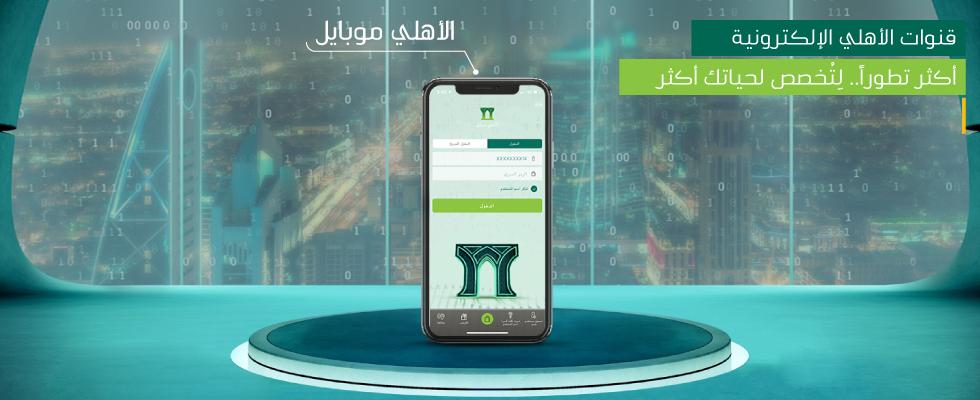 البنك الأهلي التجاري السعودي 6