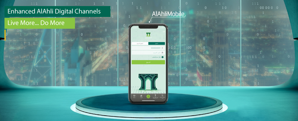 AlahliMobile | NCB - Alahli Bank
