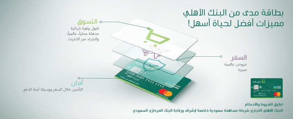 بطاقات الأهلي بطاقة مدى من البنك الأهلي