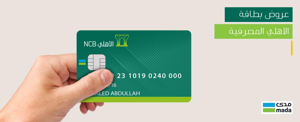 الحسابات بطاقة الأهلي المصرفية