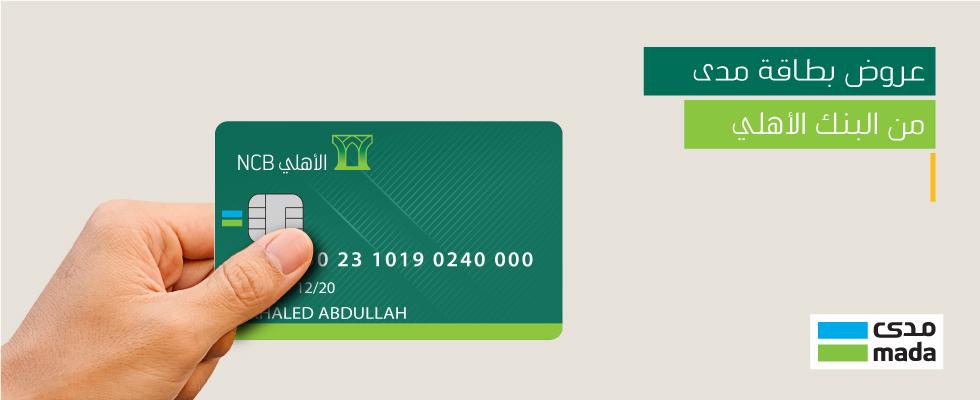 بطاقة الأهلي المصرفية