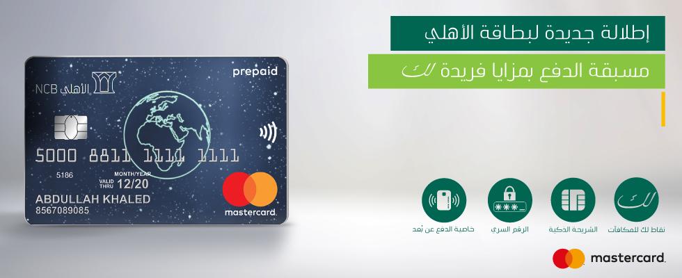 اصدار بطاقة صراف الاهلي