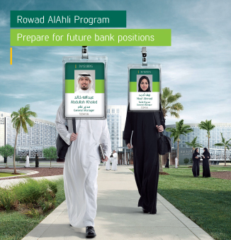 Rowad Al Ahli Program