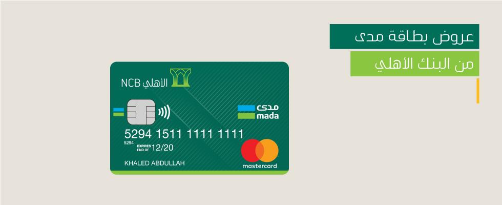 عروض خاصة عروض بطاقة مدى من البنك الأهلي