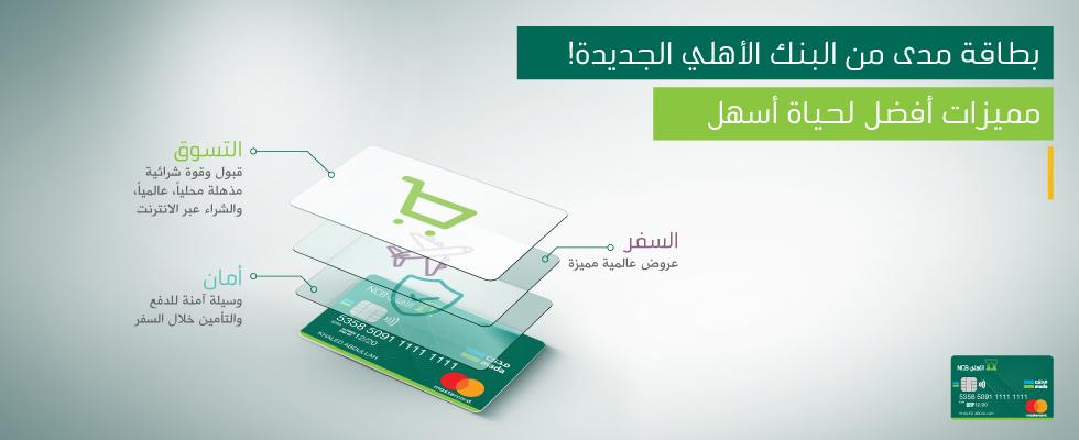 بطاقة مدى من البنك الأهلي