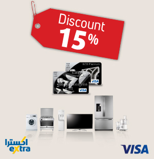 Extra Offer with NCB Visa Credit Cards