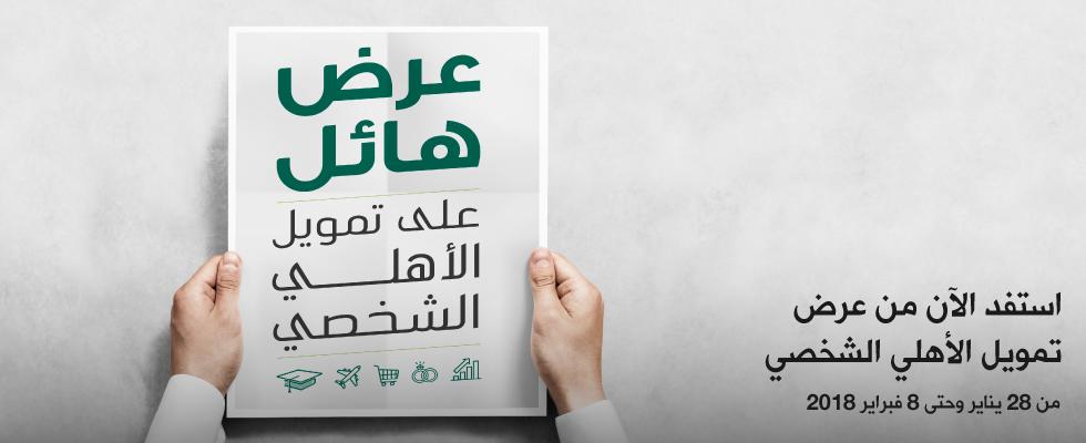 التمويل الإسلامي عروض تمويل الأهلي الشخصي